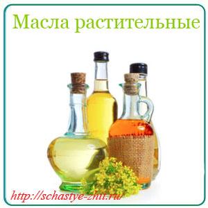 Масла растительные