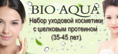 Набор уходовой косметики «BIOAQUA» с шелковым протеином (35-45 лет)